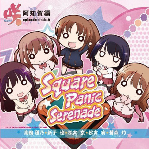 Image for SquarePanicSerenade