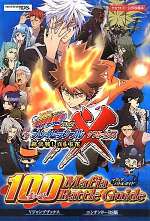 Image for Kateikyoshi Hitman Reborn Fureimuranburu Xx Guidebook