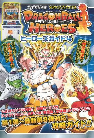 Image for Dragon Ball Heroes Card Ban Heroes Guide 4
