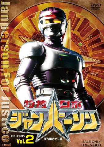 Image for Tokuso Robo Janperson Vol.2