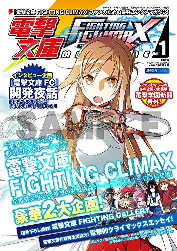 Image 9 for Dengeki Bunko: Fighting Climax