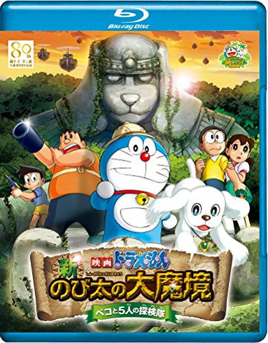 Image 1 for Doraemon New Nobita's Great Demon - Peko And The Exploration Party Of Five