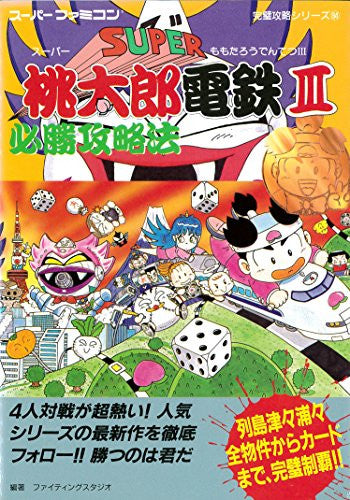 Image 1 for Super Momotaro Dentetsu 3 Winning Strategy Guide Book / Snes