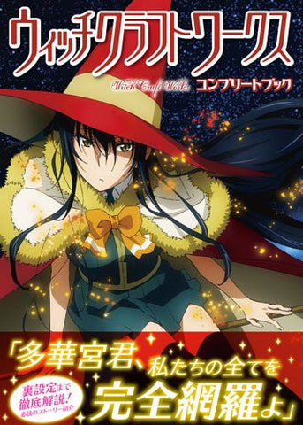 Image for Witch Craft Works   Complete Book