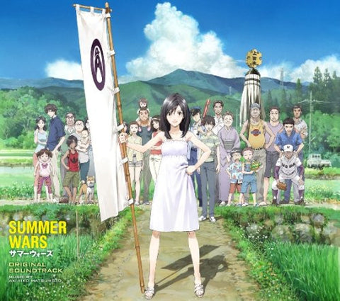 Image for Summer Wars Original Soundtrack