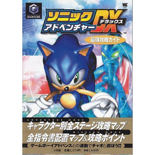 Image 1 for Sonic Adventure Dx Strongest Strategy Guide Book / Gc