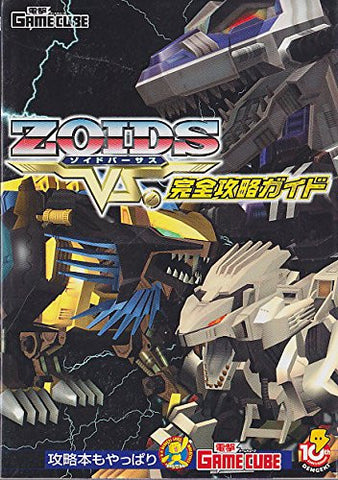 Image for Zoids Vs. Strategy Guide Book / Gc