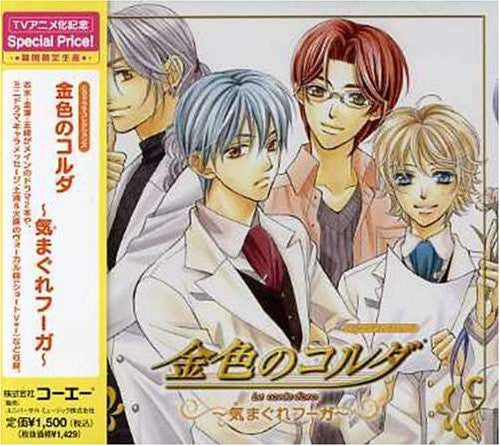 Image 1 for CD Drama Collections La corda d'oro ~Kimagure Fugue~
