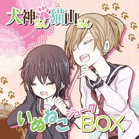 Image for Inuneko Juke BOX
