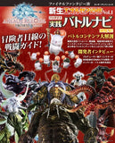 Thumbnail 1 for Final Fantasy Xiv   A Realm Reborn   Game Guide Book