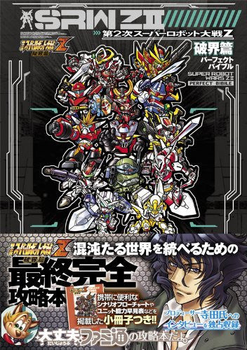 Image 2 for Dai 2 Ji Super Robot Taisen Z Hakai Hen Perfect Bible