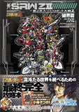 Thumbnail 2 for Dai 2 Ji Super Robot Taisen Z Hakai Hen Perfect Bible