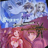 Thumbnail 1 for Ao no Mamade...... & Tenku Danzai Skelter Heaven Original Soundtrack