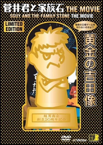 Image 1 for Sugai-kun To Kazoku Ishi The Movie Golden Yoshida Box [w/ Figure Limited Edition]
