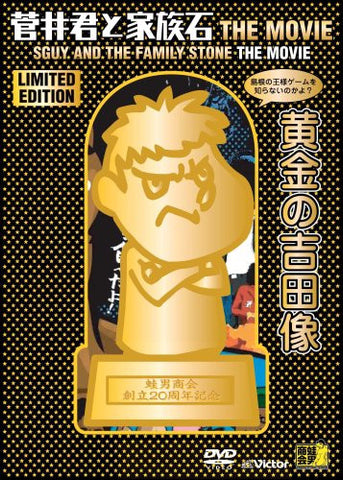 Image for Sugai-kun To Kazoku Ishi The Movie Golden Yoshida Box [w/ Figure Limited Edition]