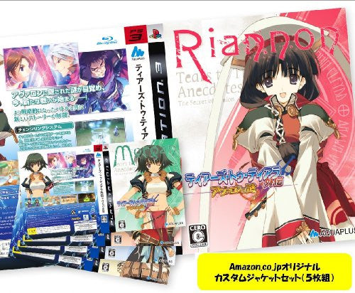 Tears to Tiara Gaiden: Avalon no Nazo [Limited Edition]