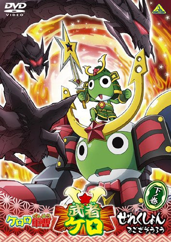 Image 1 for Sgt. Frog / Keroro Gunso Musha Kero Selection De Gozasouro Part 2 Of 2