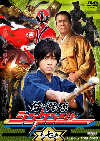 Image for Samurai Sentai Shinkenger Vol.7