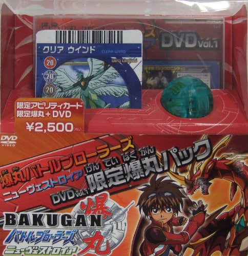 Image 3 for Bakugan Battle Brawlers: New Vestroia DVD Vol.1 Limited Bakugan Pack