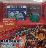 Bakugan Battle Brawlers: New Vestroia DVD Vol.1 Limited Bakugan Pack - 3