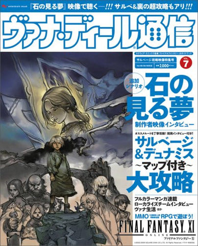 Image for Final Fantasy Xi Vana'diel Tsushin Vol.7 Japanese Videogame Magazine W/Dvd