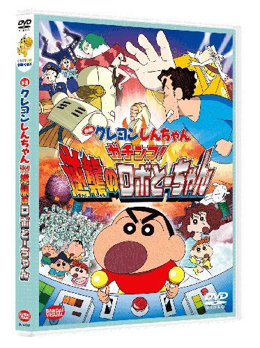 Image 2 for Crayon Shin-chan Serious Battle Robot Dad Strikes Back Movie