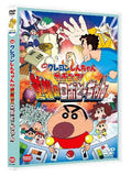 Thumbnail 2 for Crayon Shin-chan Serious Battle Robot Dad Strikes Back Movie