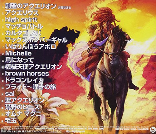 Image 2 for Genesis of Aquarion Original Sound Track