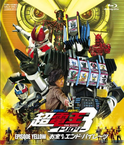 Image for Kamen Rider x Kamen Rider x Kamen Rider The Movie Cho Den-O Trilogy Episode Yellow Otakara De End Pirates