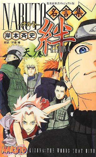 Image 1 for Naruto  Kizuna  Ten No Maki Quotations Book