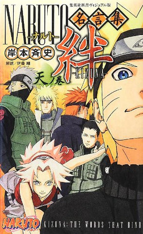 Image for Naruto  Kizuna  Ten No Maki Quotations Book