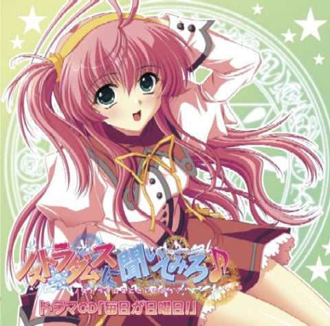 "Nostradamus ni Kiitemiro♪ Drama CD ""Everyday's a Sunday!"""