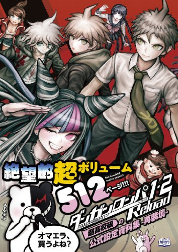 Image 2 for Danganronpa 1.2 Reload Official Book