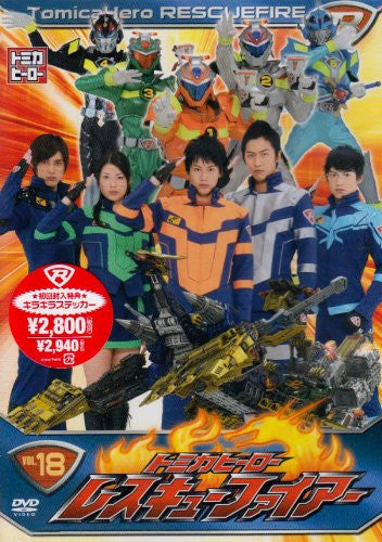 Image 2 for Tomica Hero Rescue Fire Vol.18