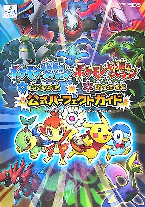 Image 1 for Pokemon Fushigi No Dungeon: Toki No Tankentai & Yami No Tankentai Official Perfect Guide