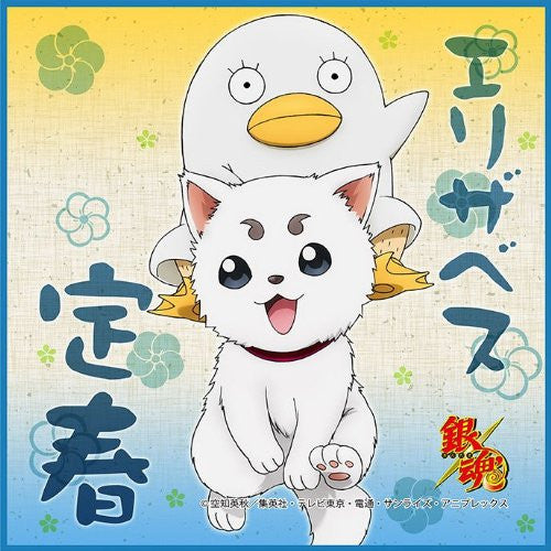 Image 1 for Gintama - Elizabeth - Sadaharu - Mini Towel - Towel - Ver.09 (Broccoli)