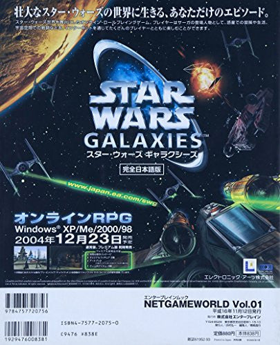 Image 2 for Net Game World (Vol.01) Japanese Videogame Magazine