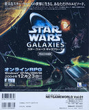 Thumbnail 2 for Net Game World (Vol.01) Japanese Videogame Magazine