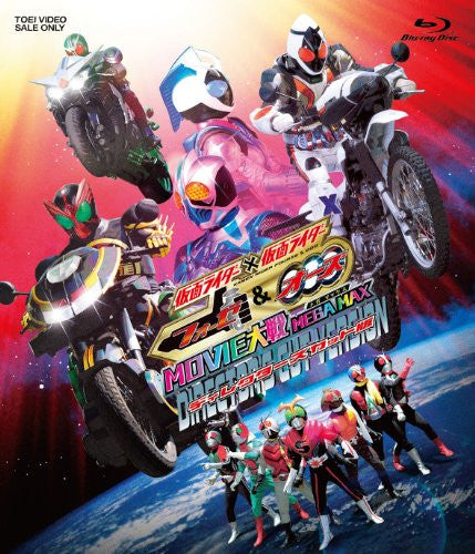 Image 1 for Kamen Rider x Kamen Rider Fourze & Ooo: Movie War Mega Max Director's Cut Edition