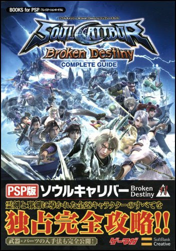 Image 2 for Soul Calibur: Broken Destiny Complete Guide