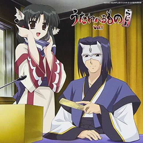 Image 1 for Utawarerumono Radio Vol.1