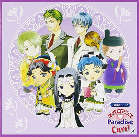Image for Radio Talk Neoromance Paradise Cure! 4