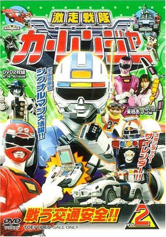 Image for Gekiso Sentai Carranger Vol.2