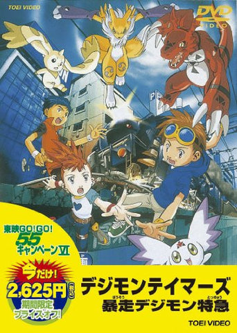 Image for Digimon Tamers Boso Digimon Tokkyu