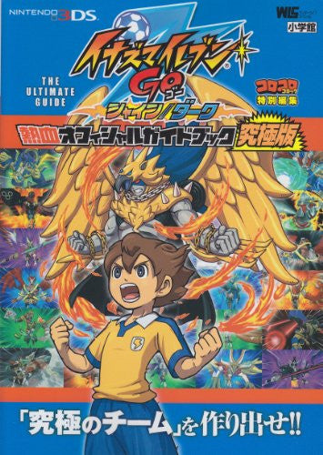 Image 1 for Inazuma Eleven Go Nekketsu Official Guide Book Ultimate Ver. / 3 Ds