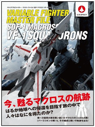 Image 9 for Macross Variable Fighter Master File Sdf 1 Macross Vf 1 Squadrons