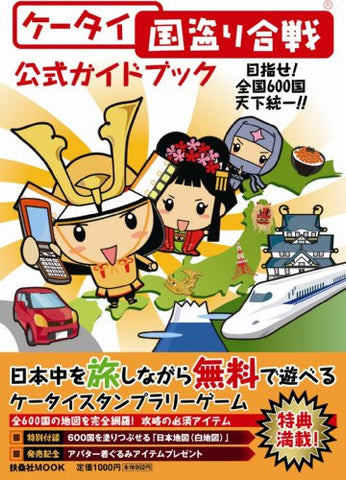 Keitai Kunitori Gassen Official Guide Book / Mobile