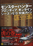 Thumbnail 1 for Monster Hunter Frontier Online Season 9.0 Shuryou Guide Book