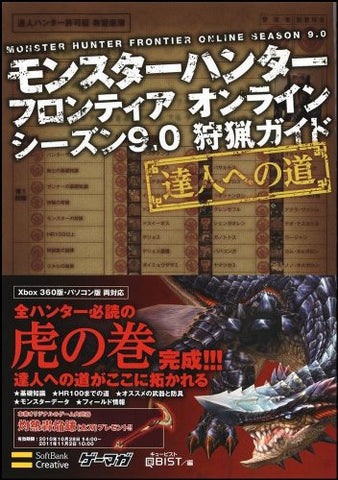 Image for Monster Hunter Frontier Online Season 9.0 Shuryou Guide Book
