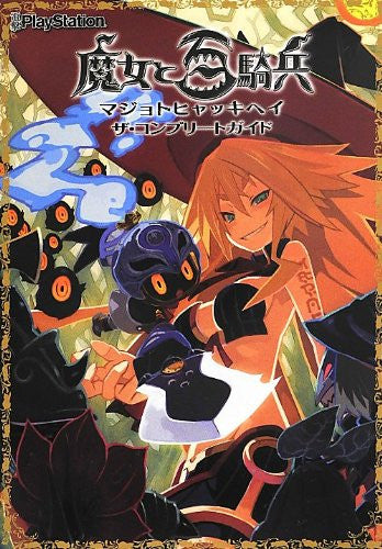 Image 1 for The Witch And The Hundred Knight The Complete Guide Book / Ps3